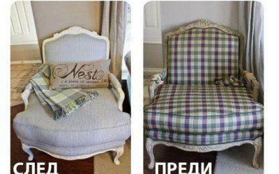 Няколко свежи  идеи за освежаване на старите мебели –  лесно, бързо и евтино!